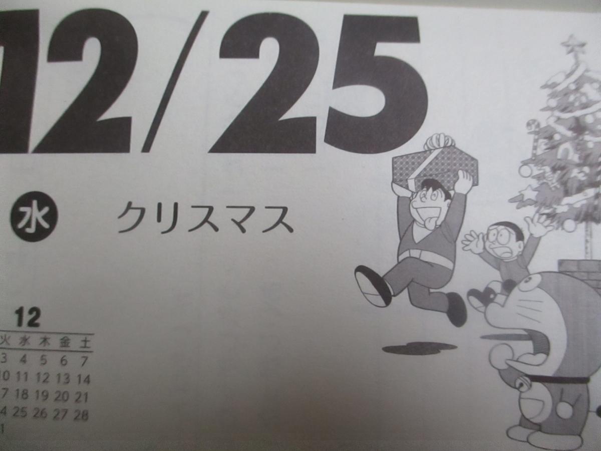 f:id:genshiohajiki:20191221223524j:plain