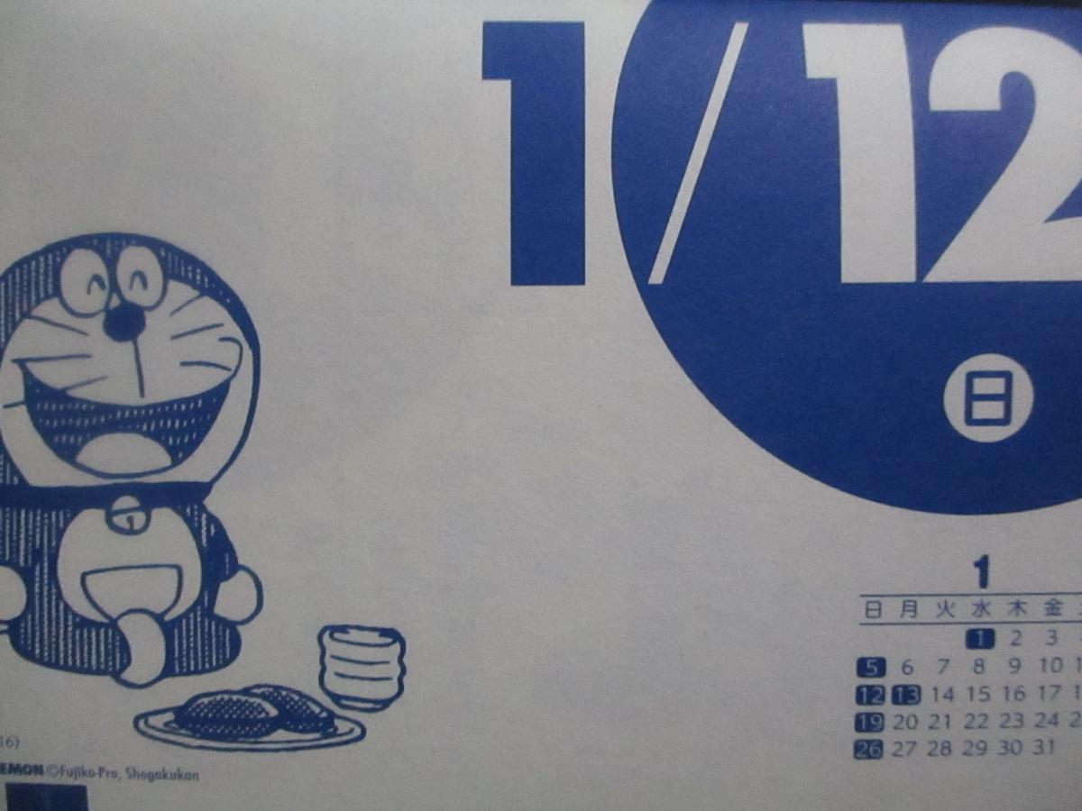 f:id:genshiohajiki:20200109220822j:plain