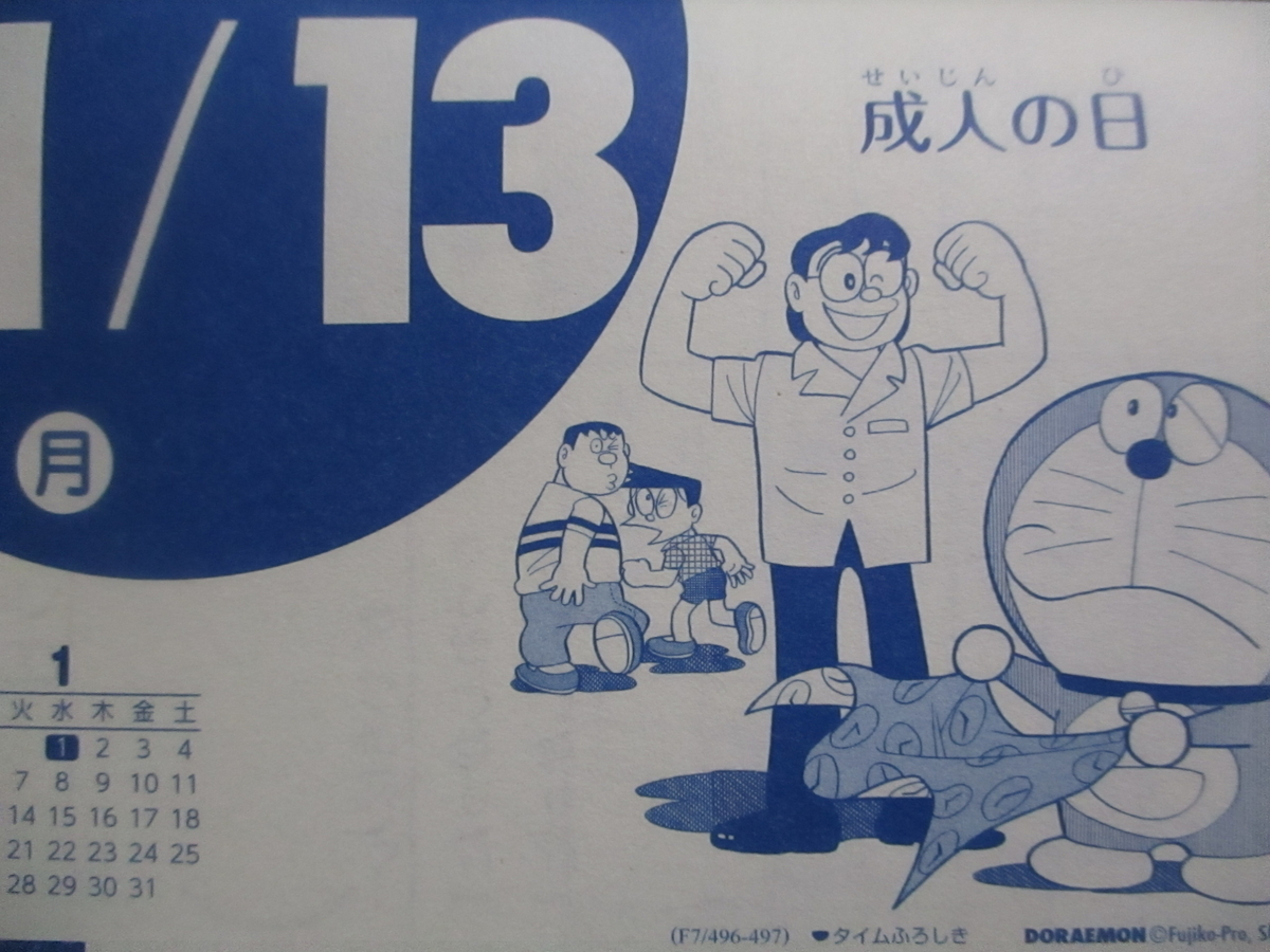 f:id:genshiohajiki:20200109221118j:plain