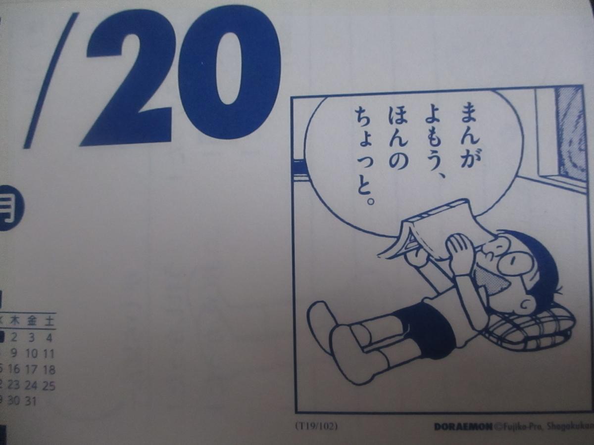 f:id:genshiohajiki:20200118134349j:plain