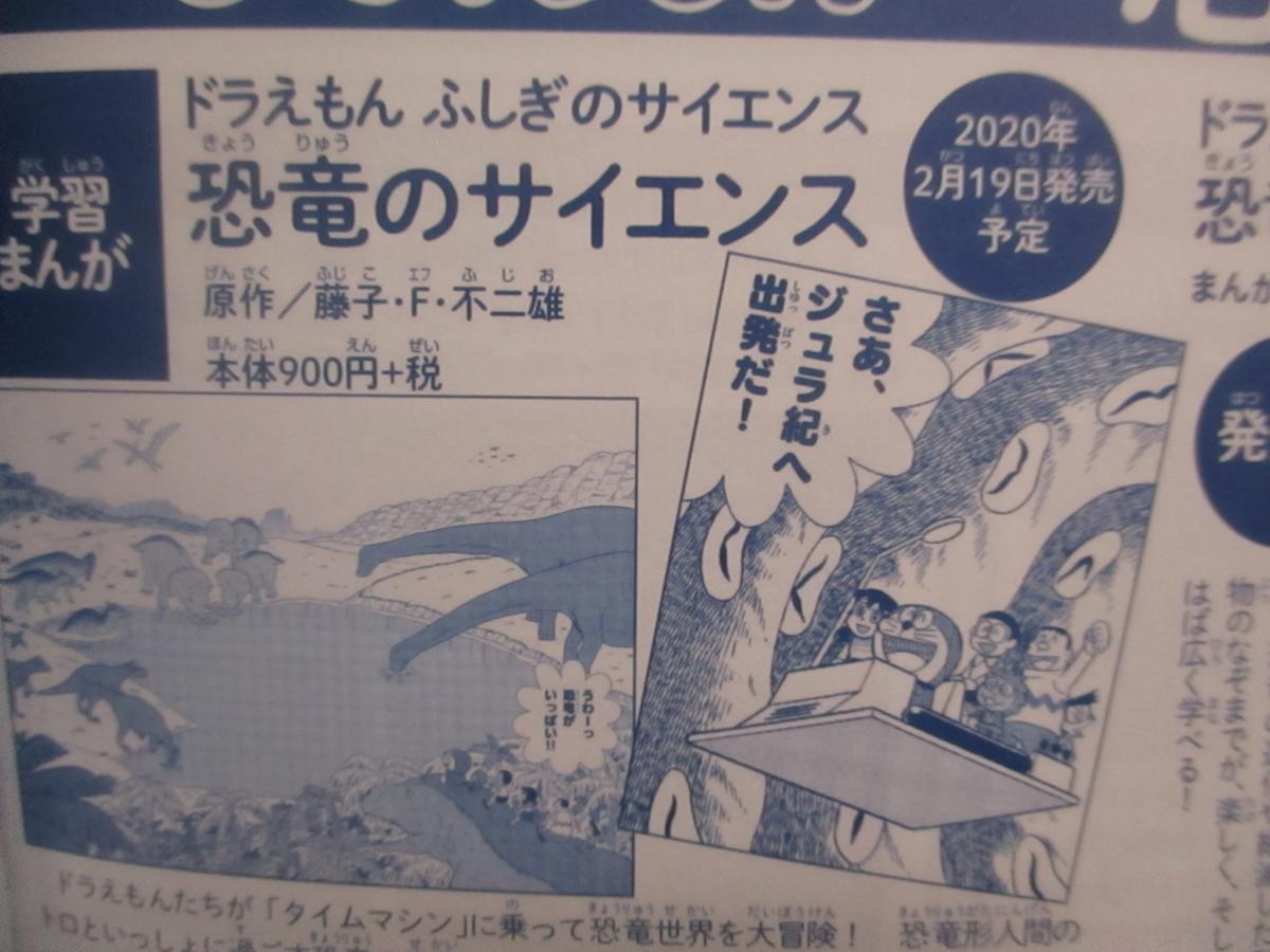f:id:genshiohajiki:20200124002959j:plain