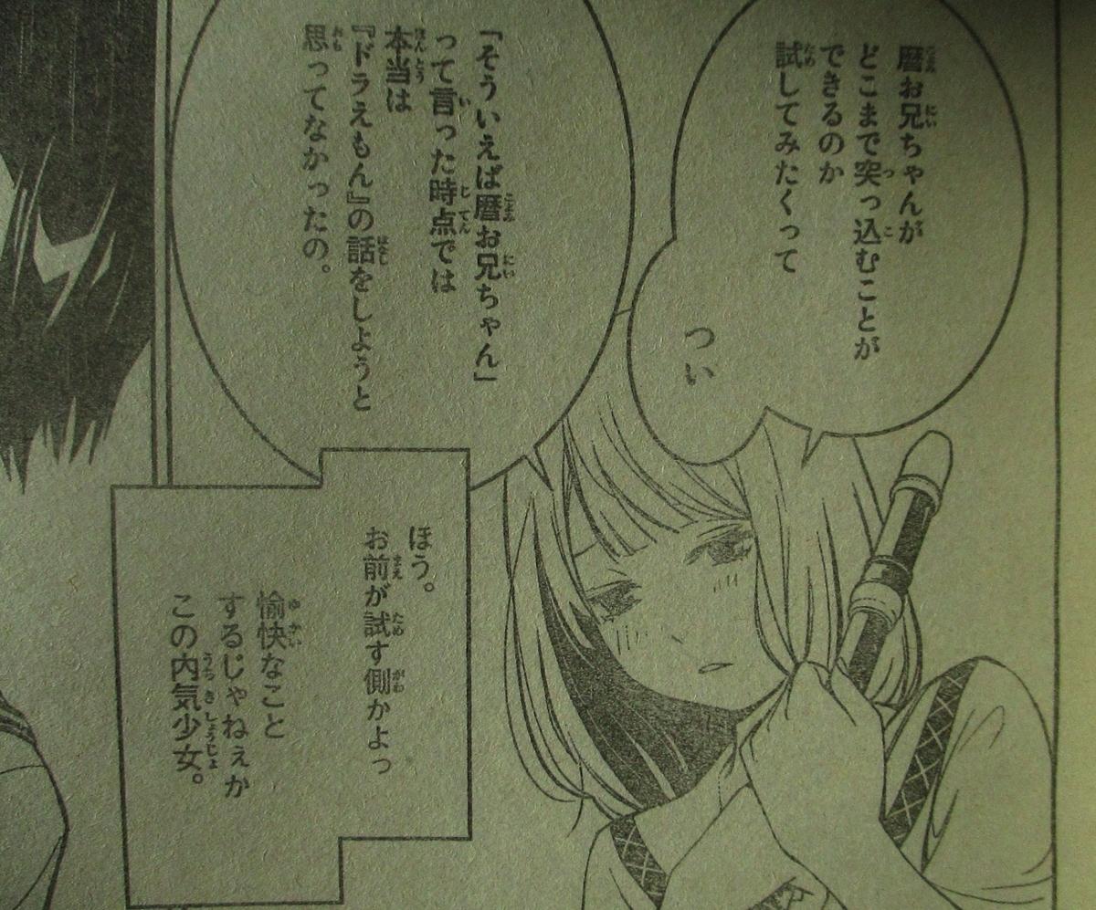 f:id:genshiohajiki:20200125100726j:plain