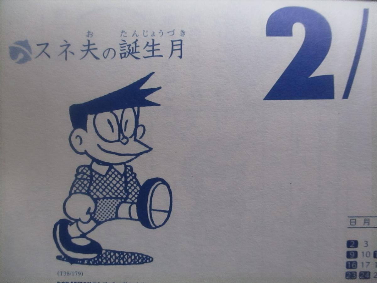 f:id:genshiohajiki:20200127231936j:plain