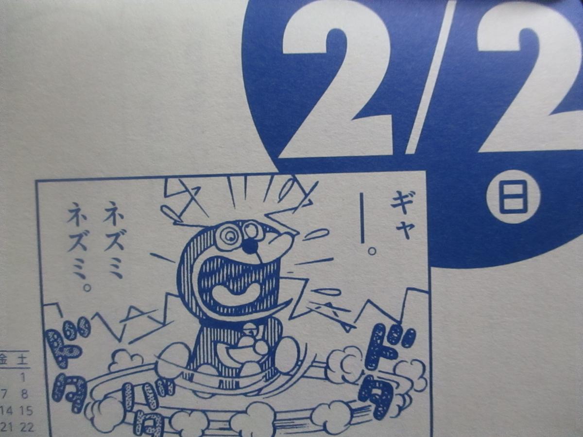 f:id:genshiohajiki:20200127232219j:plain