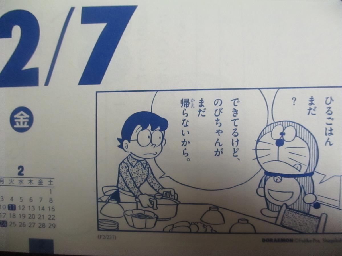 f:id:genshiohajiki:20200204233815j:plain