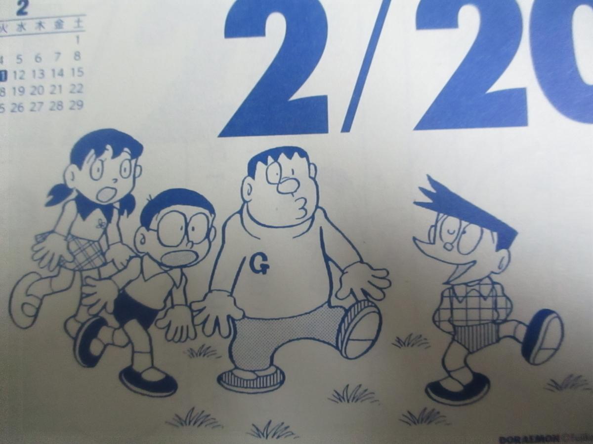 f:id:genshiohajiki:20200215223347j:plain