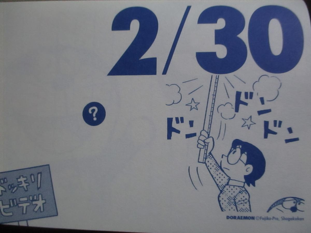 f:id:genshiohajiki:20200224014318j:plain