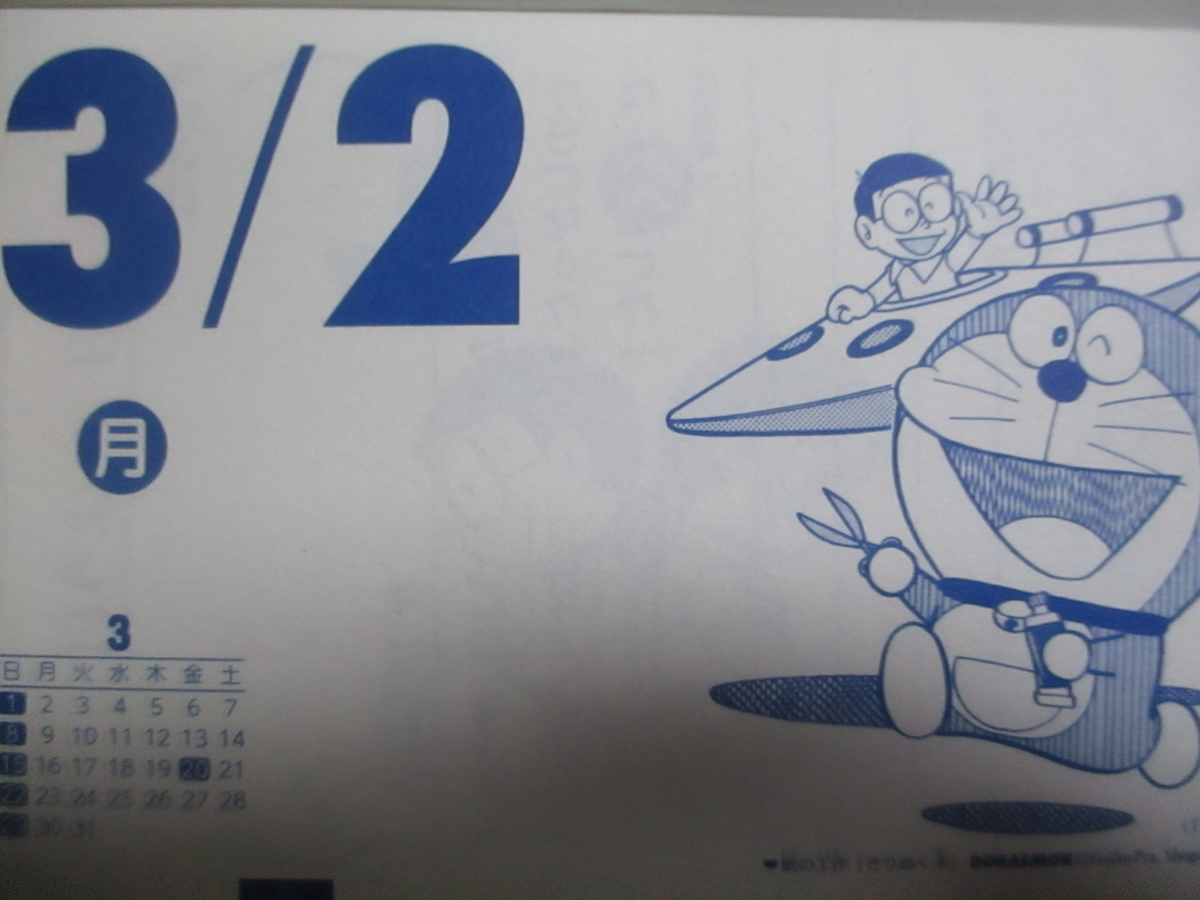 f:id:genshiohajiki:20200224015231j:plain