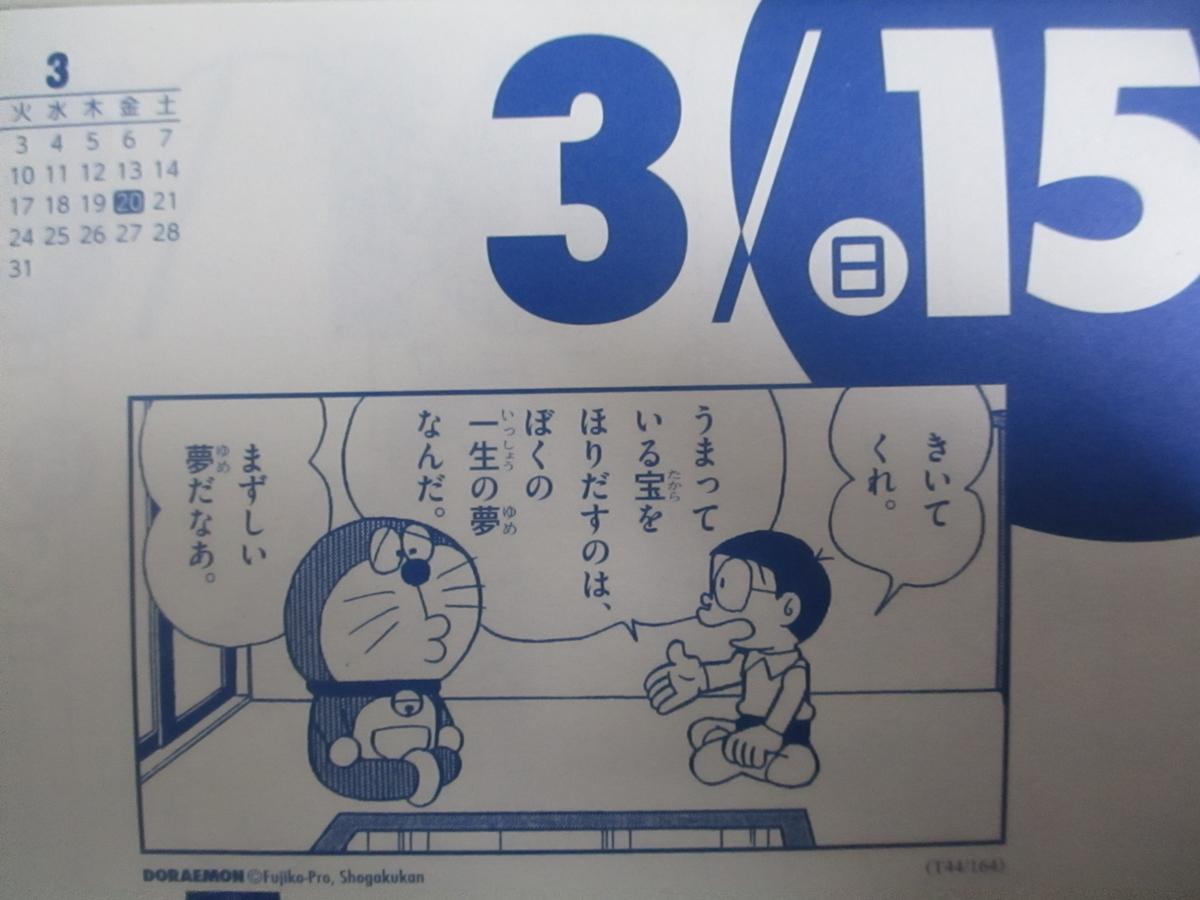 f:id:genshiohajiki:20200307160756j:plain