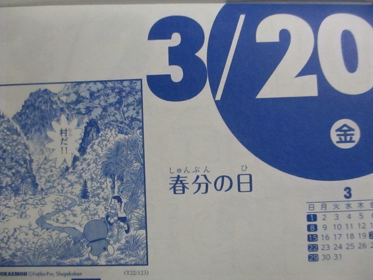f:id:genshiohajiki:20200308224628j:plain