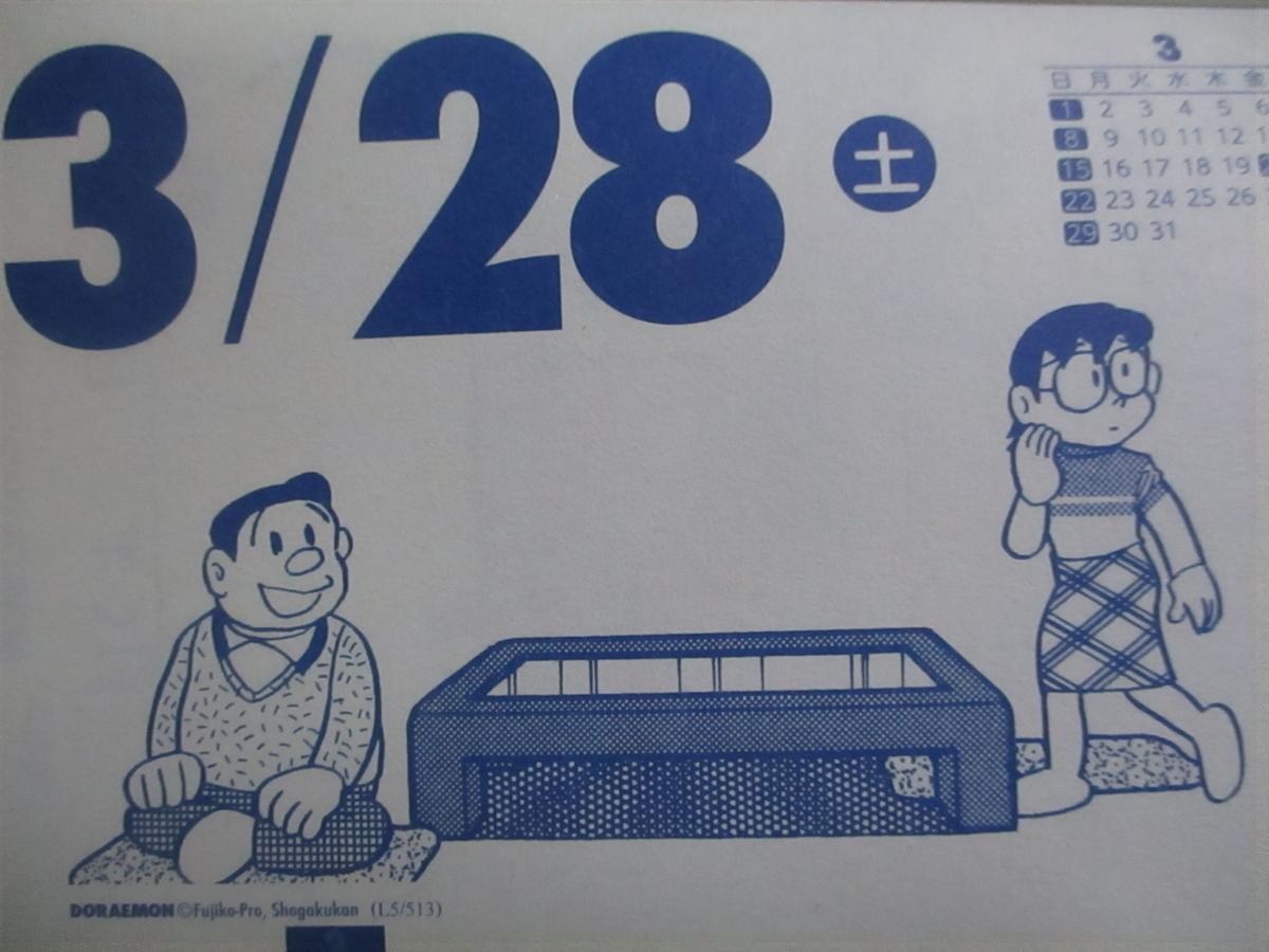f:id:genshiohajiki:20200308224827j:plain