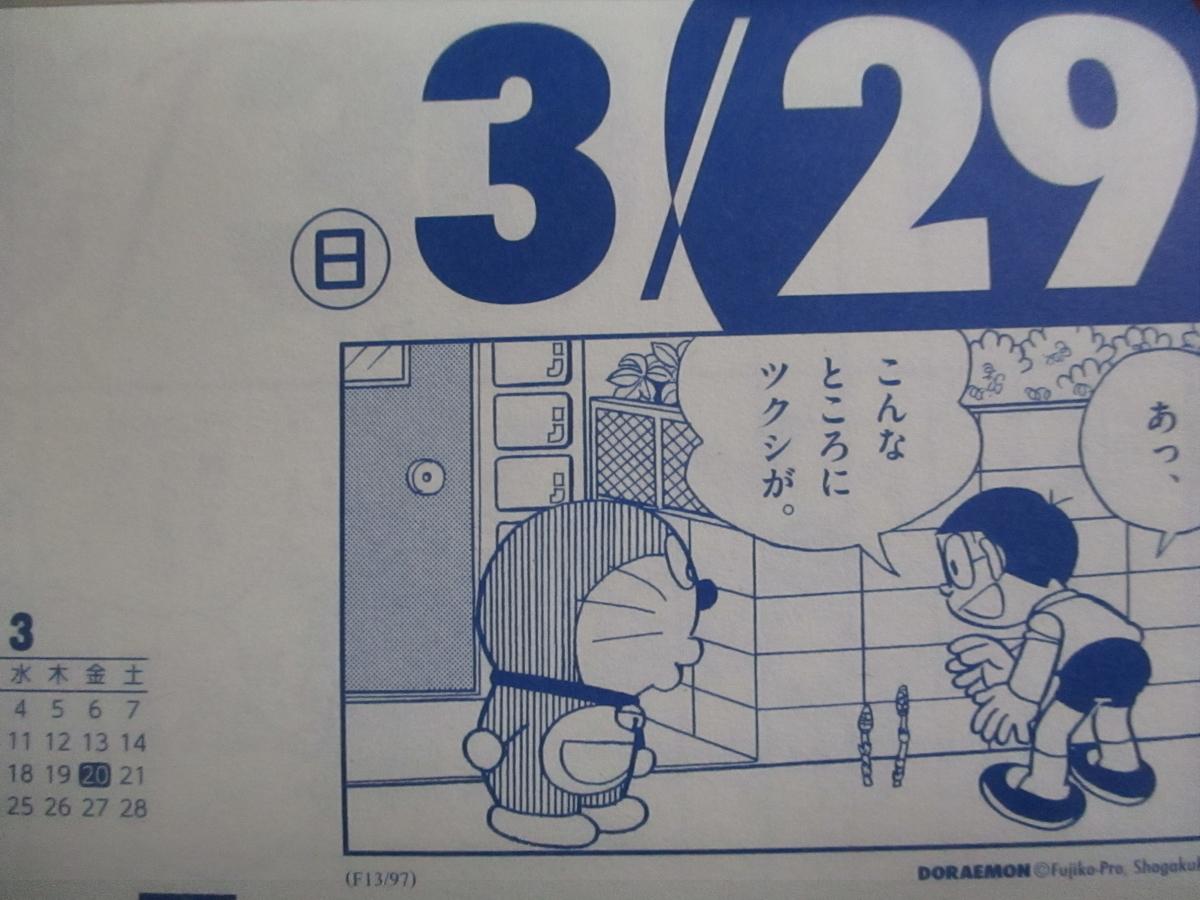 f:id:genshiohajiki:20200308224841j:plain