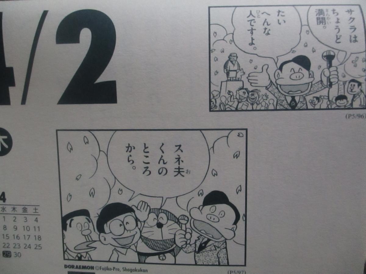 f:id:genshiohajiki:20200401221744j:plain