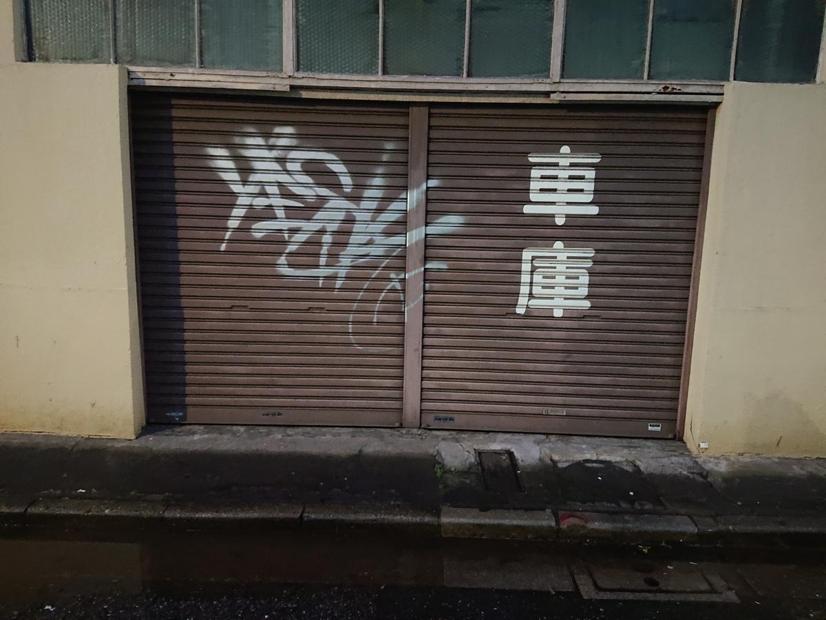 f:id:genshiohajiki:20200402203443j:plain