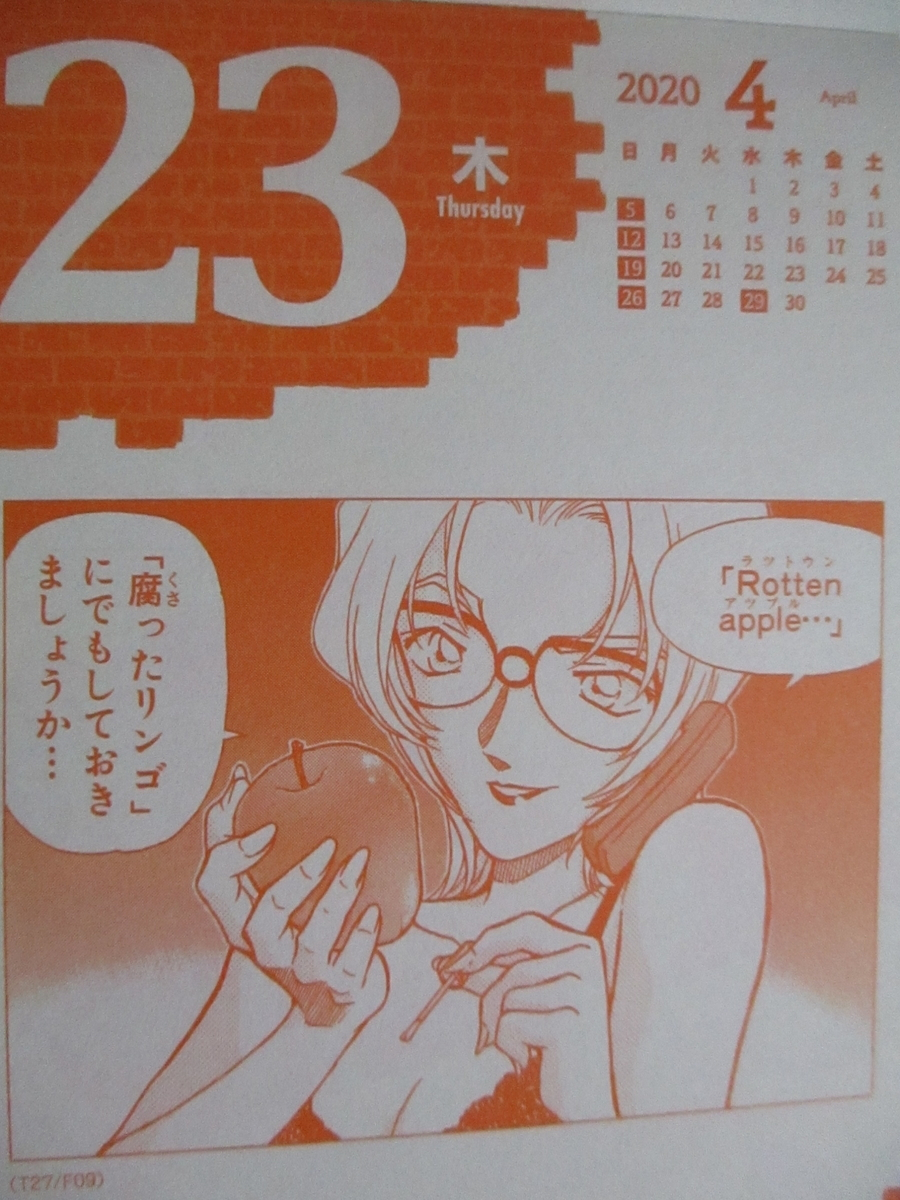 f:id:genshiohajiki:20200418222118j:plain