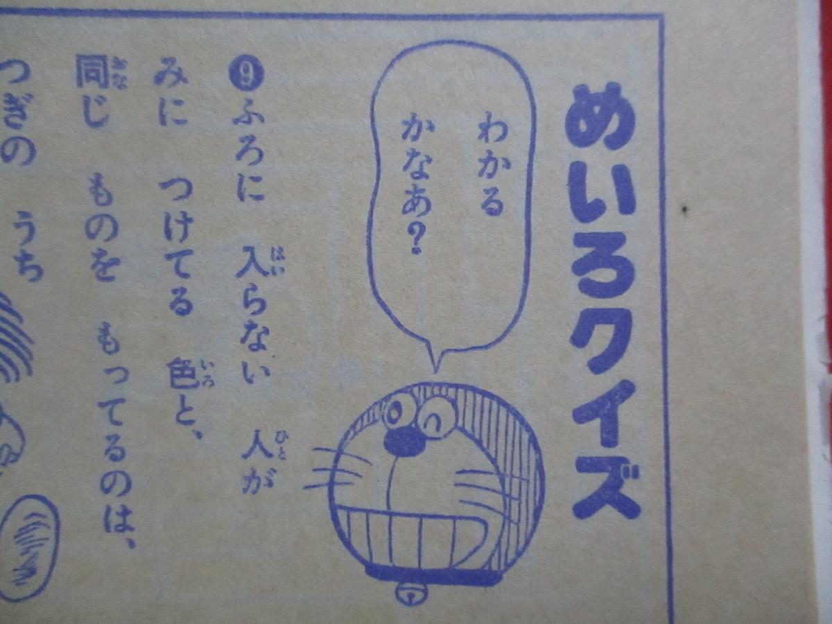 f:id:genshiohajiki:20200421004112j:plain
