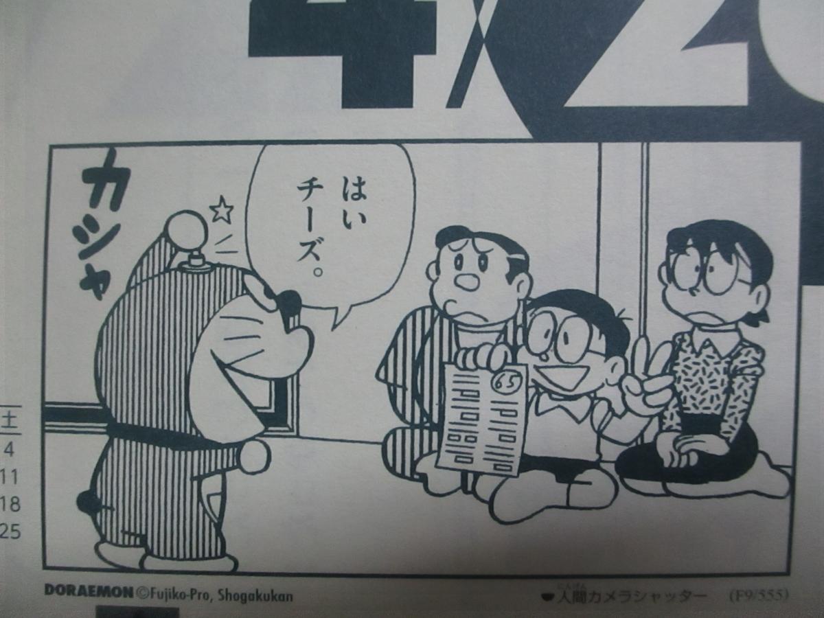 f:id:genshiohajiki:20200422233533j:plain