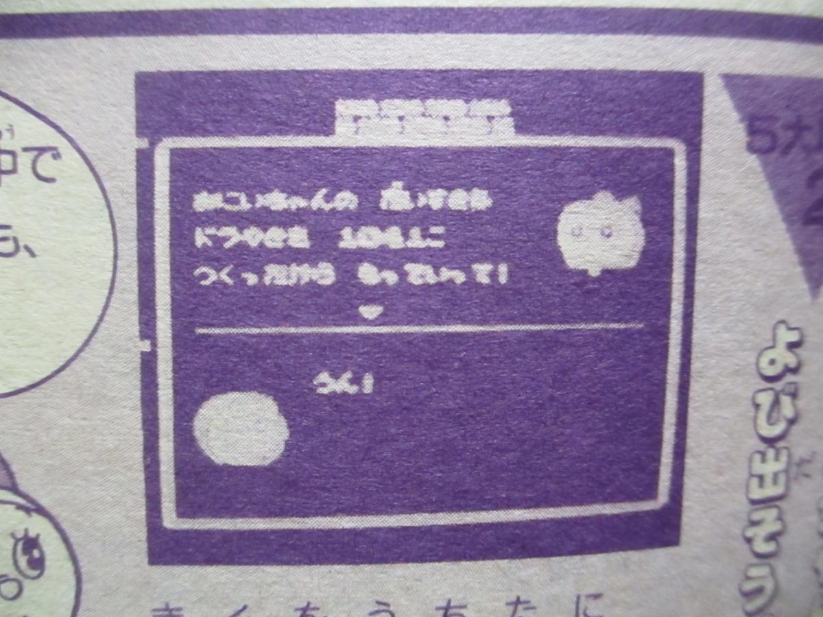 f:id:genshiohajiki:20200428005506j:plain