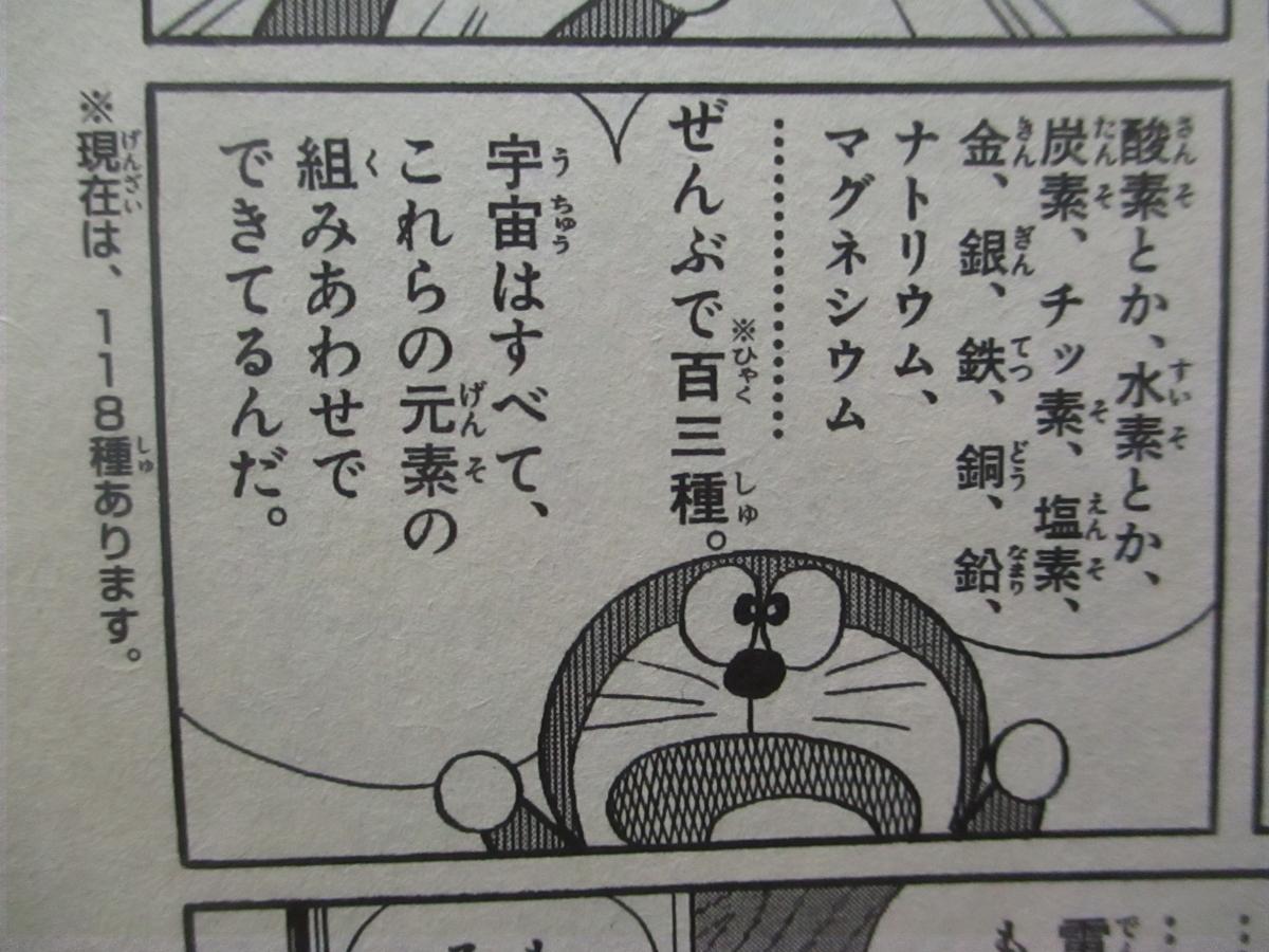 f:id:genshiohajiki:20200502141301j:plain