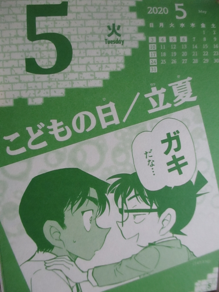 f:id:genshiohajiki:20200502195643j:plain