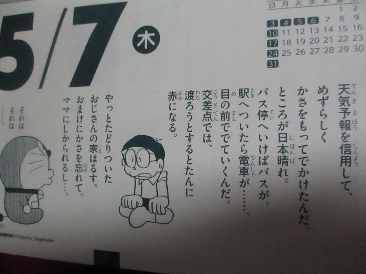 f:id:genshiohajiki:20200502200659j:plain