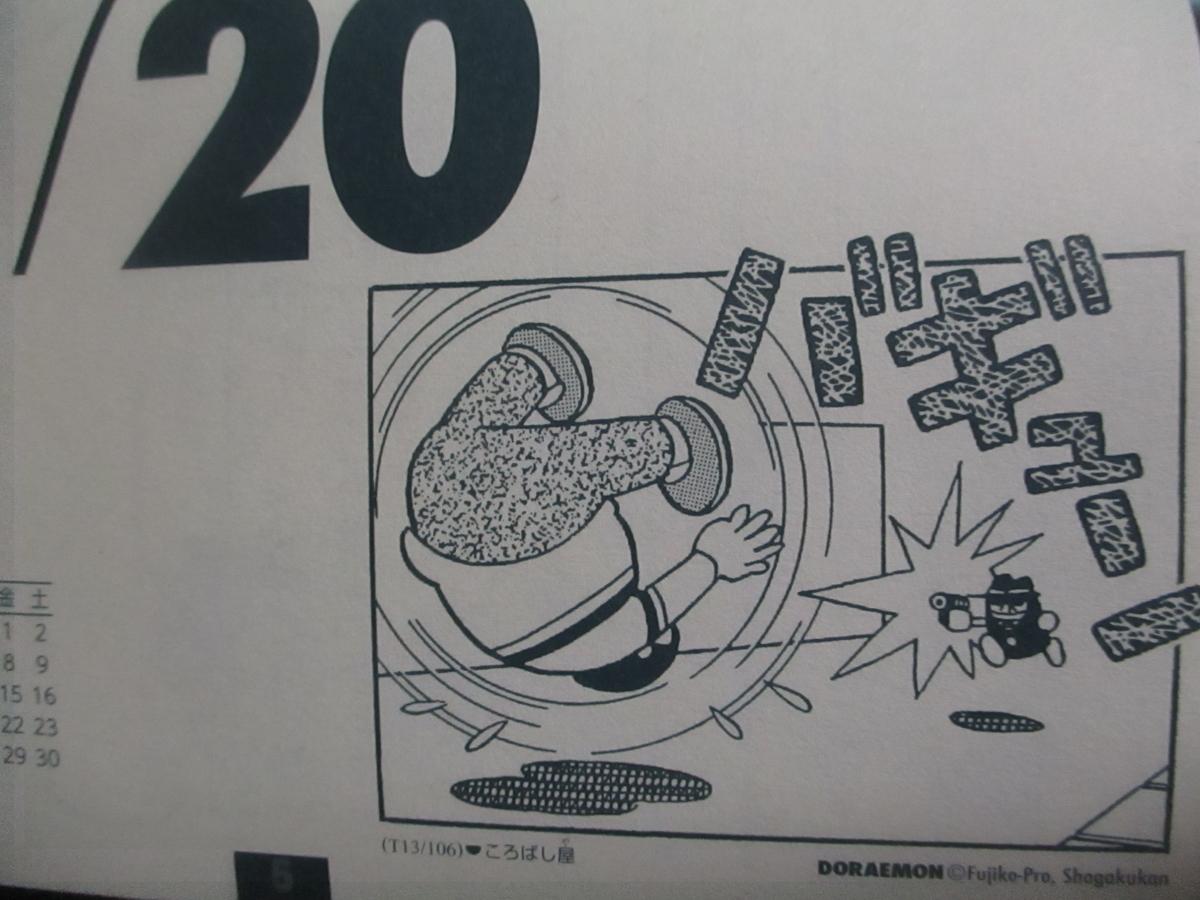 f:id:genshiohajiki:20200515211207j:plain