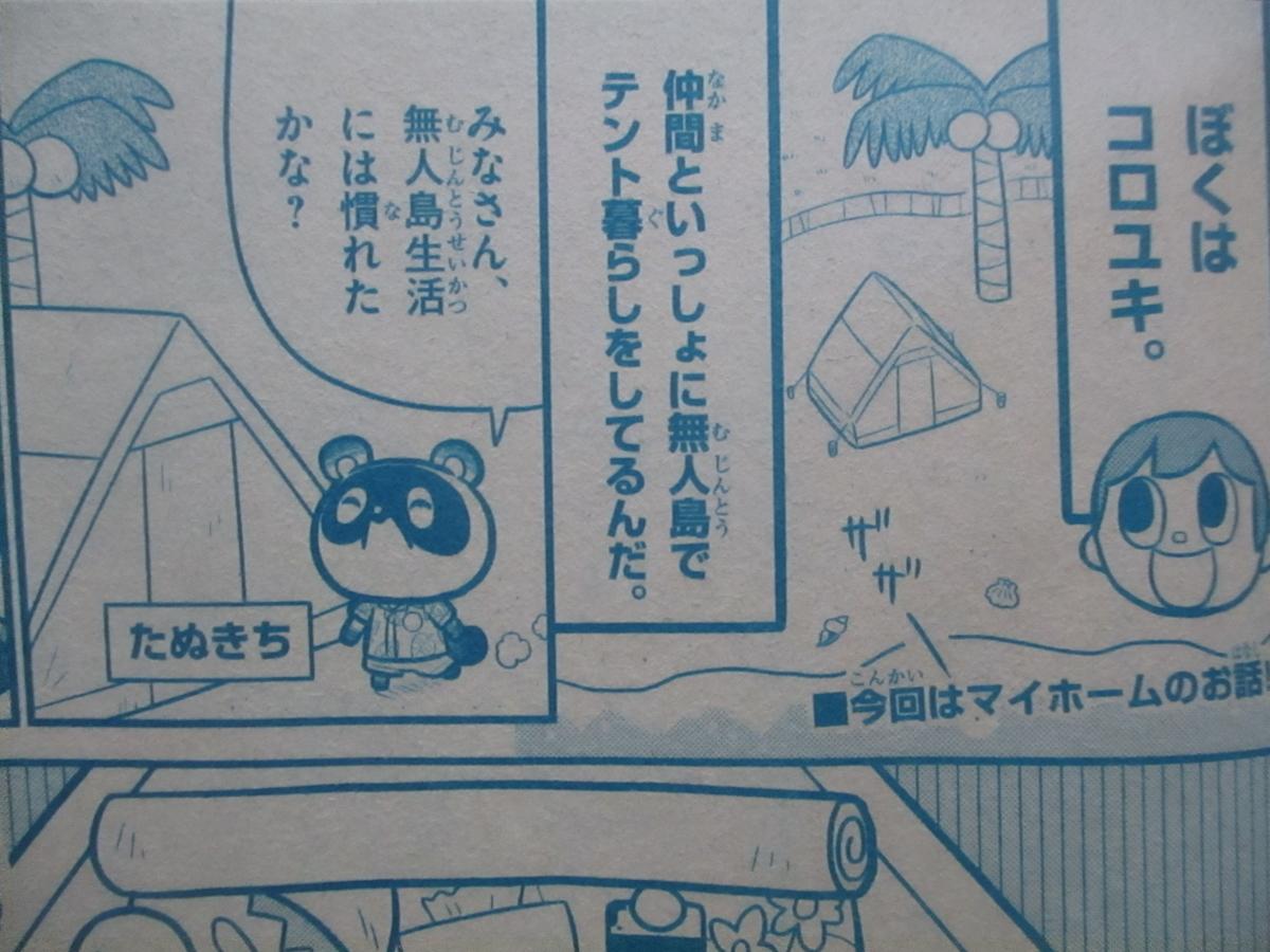 f:id:genshiohajiki:20200517110512j:plain