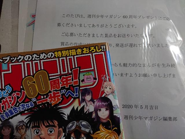 f:id:genshiohajiki:20200530143744j:image