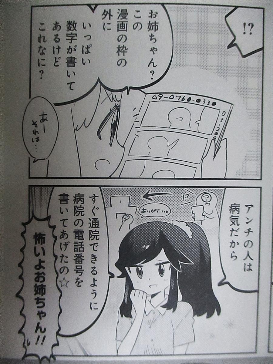 f:id:genshiohajiki:20200611004907j:plain