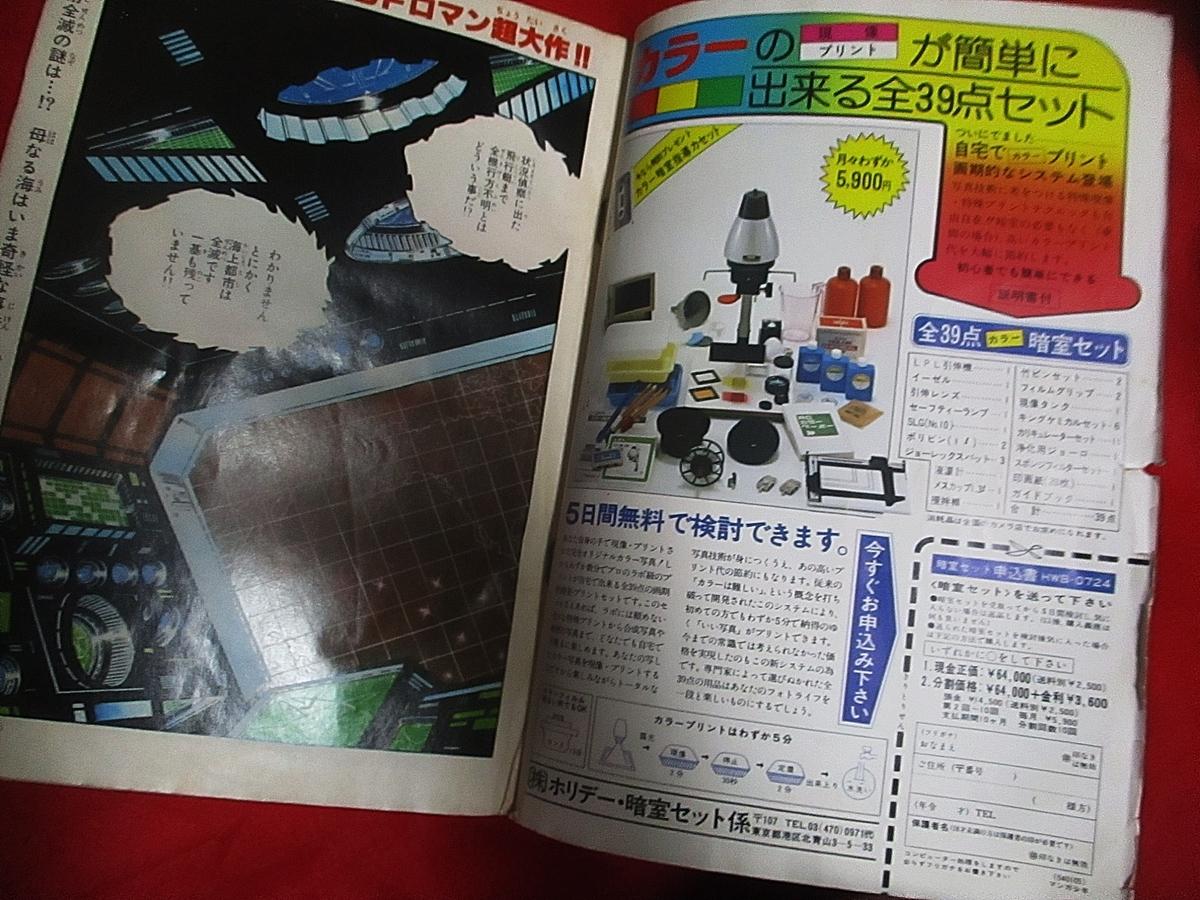 f:id:genshiohajiki:20200702014207j:plain