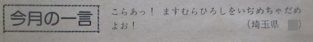 f:id:genshiohajiki:20200702024532j:plain