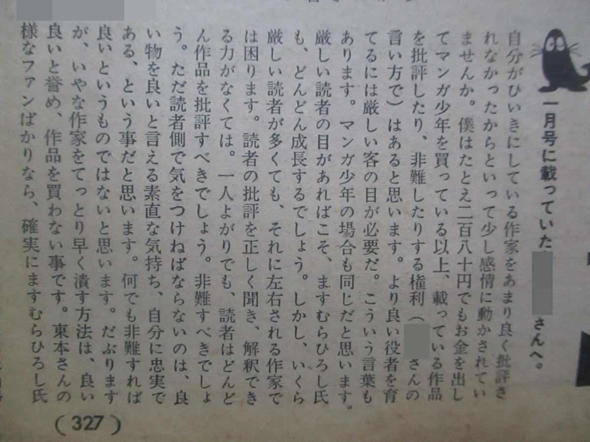 f:id:genshiohajiki:20200702024617j:plain