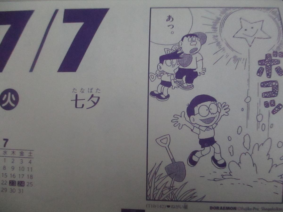 f:id:genshiohajiki:20200704164744j:plain