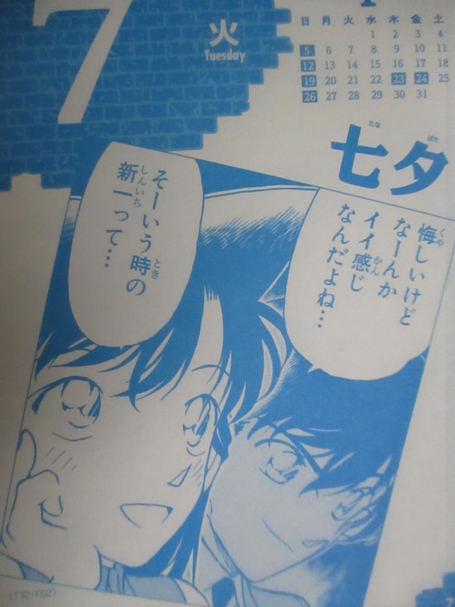 f:id:genshiohajiki:20200704164812j:plain