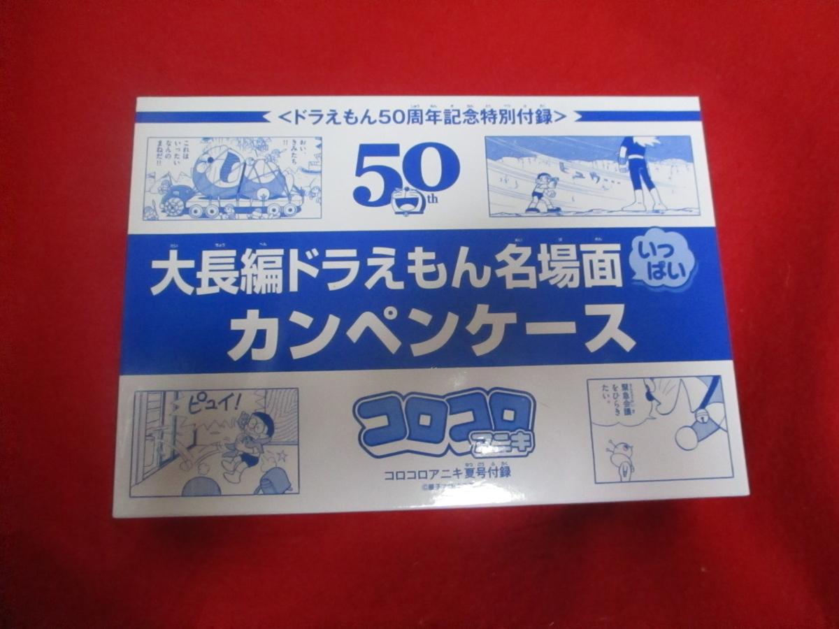 f:id:genshiohajiki:20200718104852j:plain