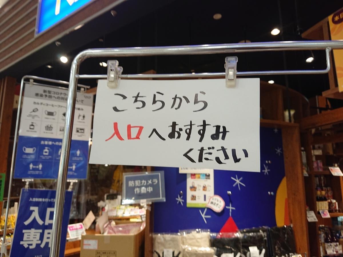 f:id:genshiohajiki:20200719155040j:plain
