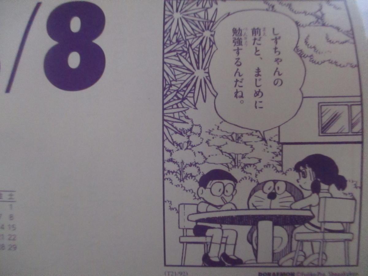f:id:genshiohajiki:20200801233634j:plain