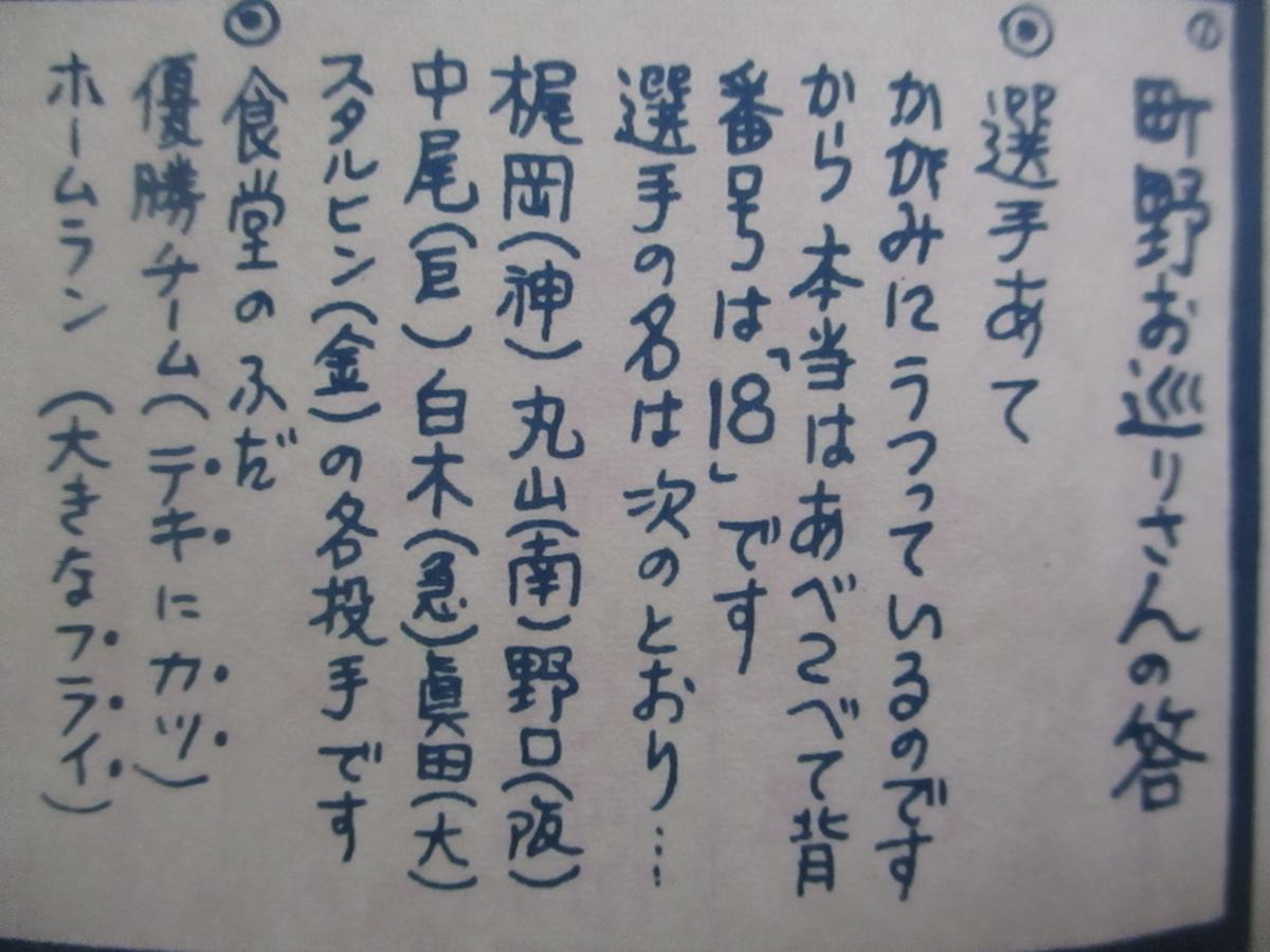 f:id:genshiohajiki:20200802123532j:plain