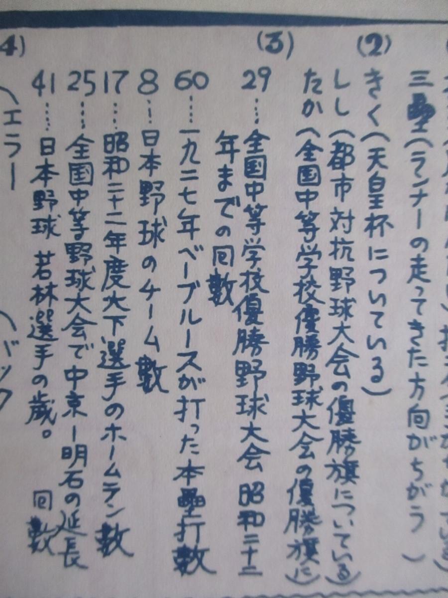 f:id:genshiohajiki:20200802123612j:plain