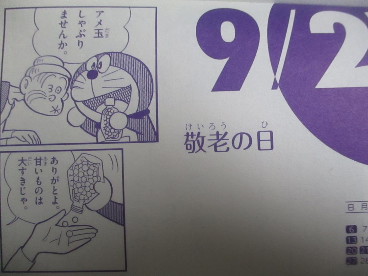 f:id:genshiohajiki:20200920182102j:plain
