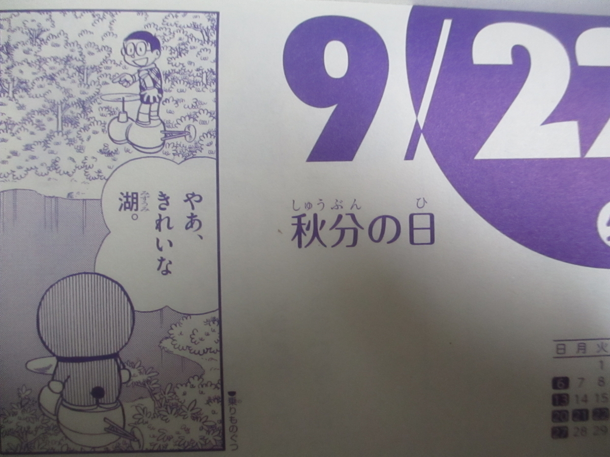 f:id:genshiohajiki:20200920182313j:plain