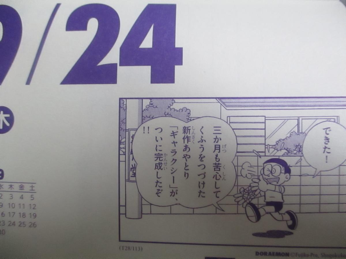 f:id:genshiohajiki:20200920182643j:plain