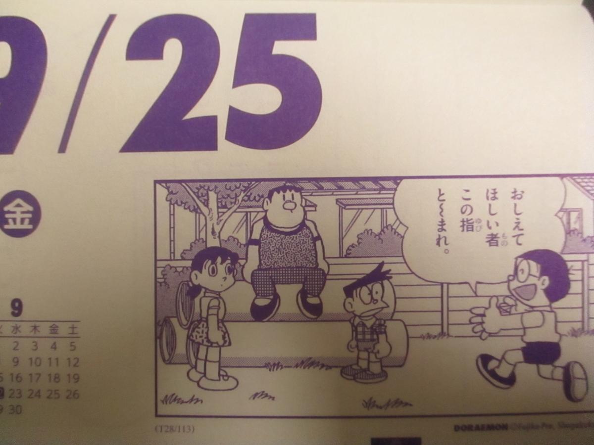 f:id:genshiohajiki:20200925004204j:plain