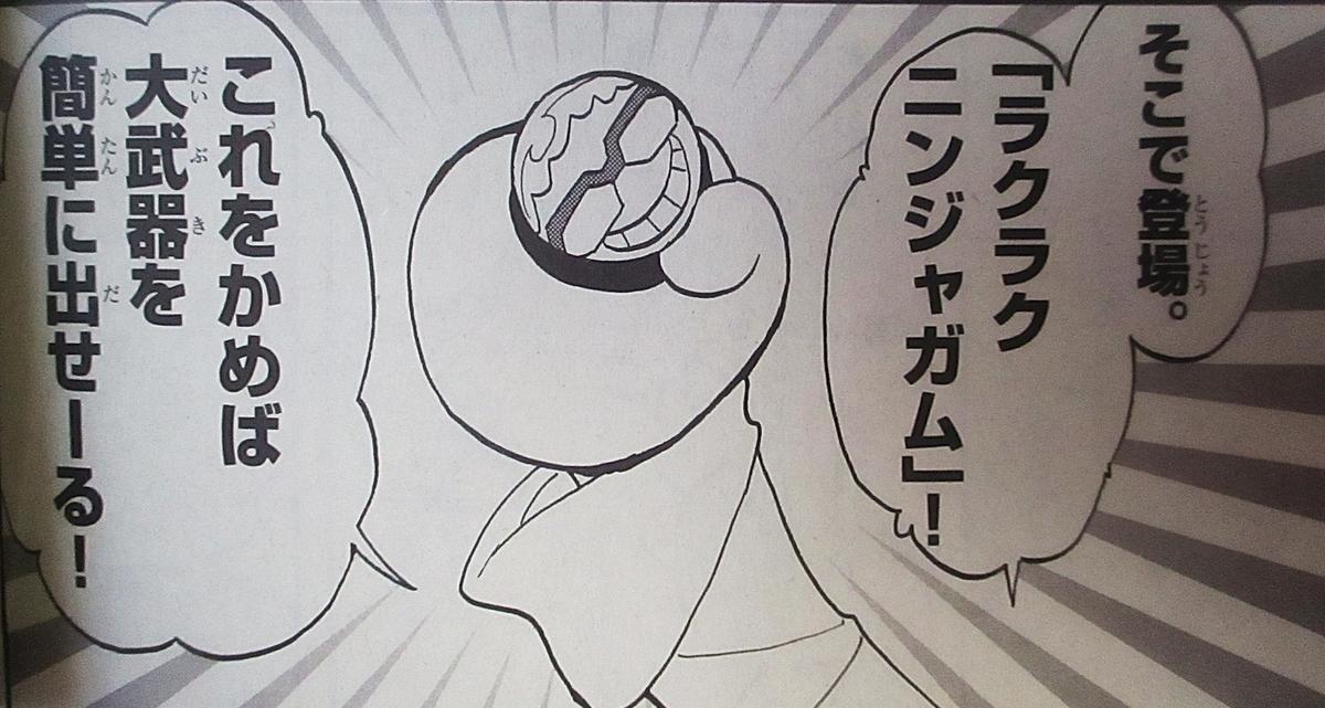 f:id:genshiohajiki:20200928125506j:plain