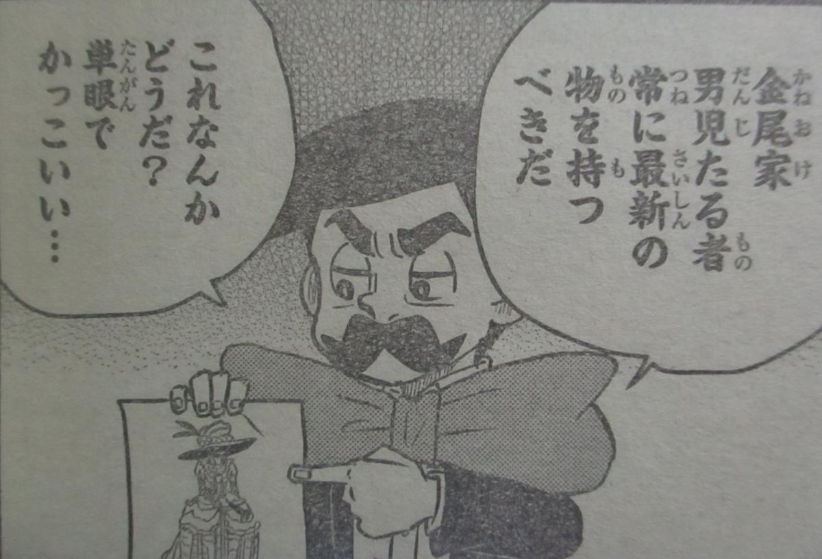 f:id:genshiohajiki:20201009063647j:plain