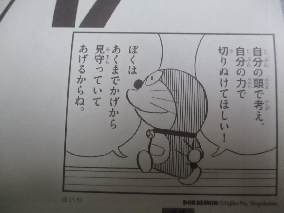 f:id:genshiohajiki:20201015054731j:plain