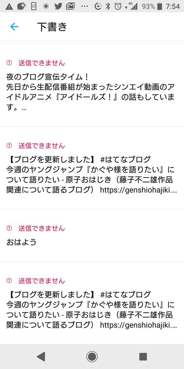 f:id:genshiohajiki:20201020065923p:plain