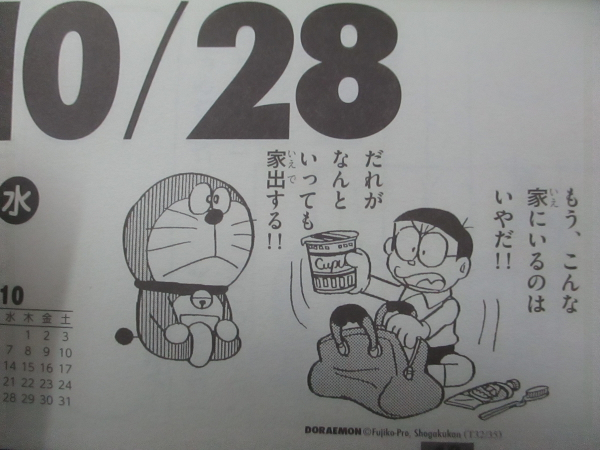 f:id:genshiohajiki:20201024194125j:plain