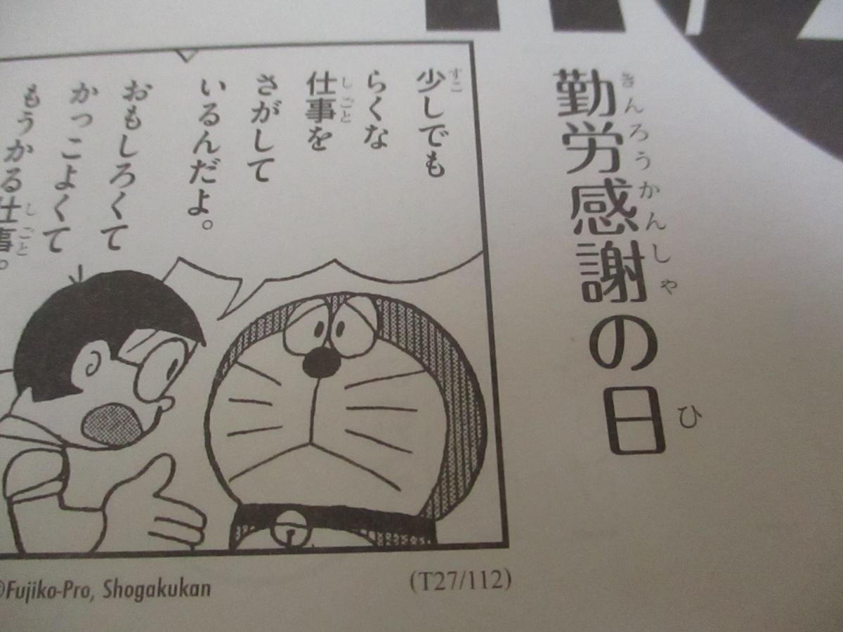 f:id:genshiohajiki:20201122103636j:plain