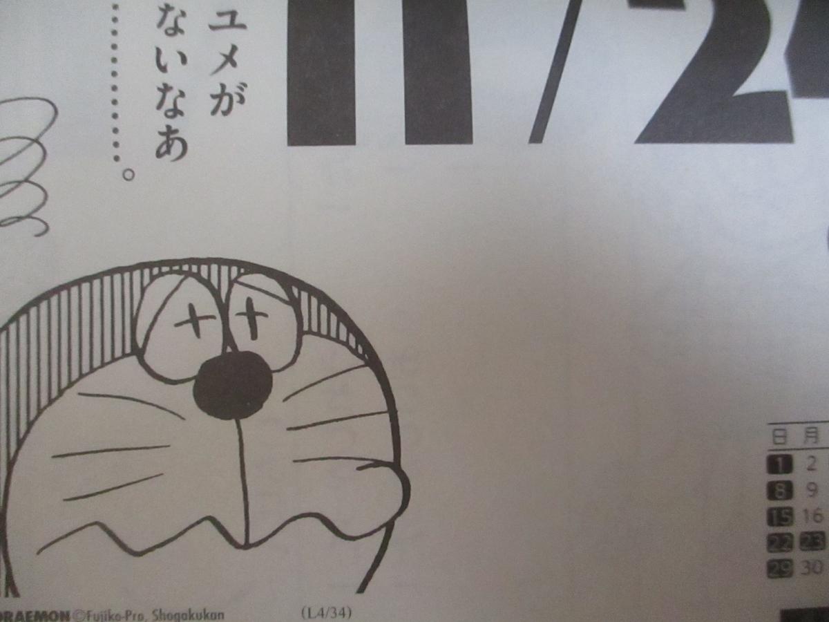 f:id:genshiohajiki:20201122103829j:plain